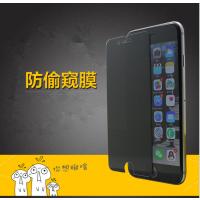 苹果Iphone7/7 plus防窥钢化膜 高清防隐私防爆玻璃贴膜 工厂直销