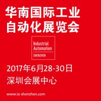 2017华南国际工业自动化展览会(华南自动化展)