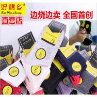 好棉乡纯棉袜子 质量保证 跑江湖十元模式袜子 有男女式儿