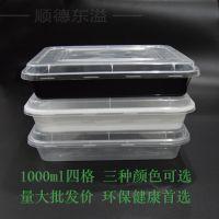 东溢4格一次性饭盒 PP塑料快餐打包饭盒 黑色环保一次性餐盒厂家批发