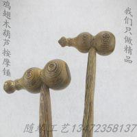 鸡翅木按摩锤、平安葫芦锤、葫芦小锤、永保平安、馈赠亲友