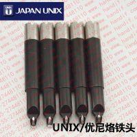 日本 UNIX/优琳烙铁头 P10DCN-R/P15DCN-R订购,代理批发