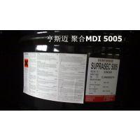 长期供应:MDI-5005;亨斯迈5005;huntsman mdi 5005