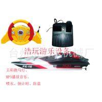 升级版 倒计时 遥控船|MP3遥控船|跑马灯 方向盘遥控船|浩玩游乐