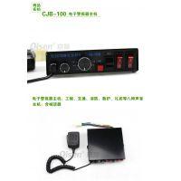 供应CJB-100C多功能喊话警报器 无线电子警报器高音质 质量保证