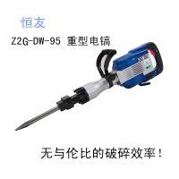 恒友厂家Z2G-DW-95专业重型六角电镐工业级破碎王 永康厂家直销