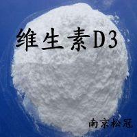 食品级维生素D3生产厂家