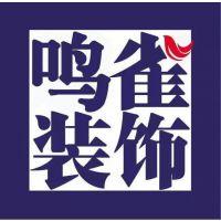 哈尔滨鸣雀装饰工程有限公司