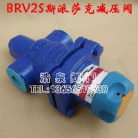斯派莎克BRV2S DN15/20/25直接作用式螺纹蒸汽减压阀