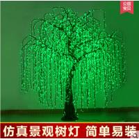 LED柳树造型发光树灯--H5m,户外防水景观树灯