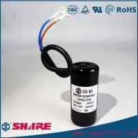厂家直销启动电容CD60B全系列 善尔电器 制冷压缩机配件