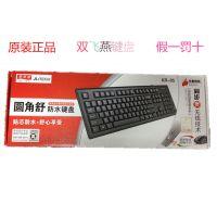 批发原装正品双飞燕键盘KR-85 防水键盘 办公游戏网吧键盘