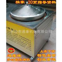 通康多功能锅巴、馒头、烤饼、馍馍、生煎包子、锅贴蒸烤机 烤炉