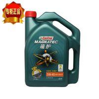嘉实多磁护 5W-40 半合成汽车机油 SN级 4L 汽车发动机机油润滑油