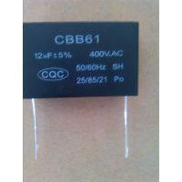 大量供应CBB61启动电容