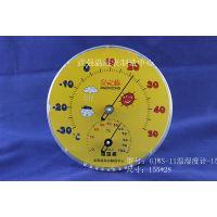 武强厂家直销 温湿度计 婴儿房GJWS-11室内温湿度计 家用室内外温湿表