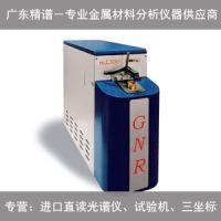 GNR直读光谱仪 分光光度计 minilab150