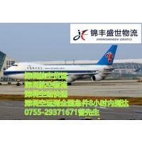 深圳到常州空运 深圳航空收费标准及时效