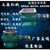 厂家供应回转下料机YJD-20锁气阀电机0.75KM正康420*420除尘设备排灰送风及其他设备给料