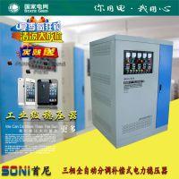 上海首尼SBW-250KVA/250KW电梯医疗设备专用三相大功率补偿式电力稳压器