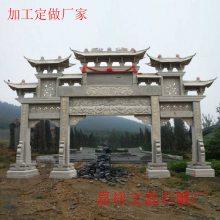 景区入口石牌坊制作厂家 花岗岩石刻门楼 石雕大门
