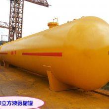 阳江市直销菏泽集团30立方液氨储罐,150立方液氨储罐价格