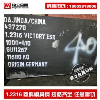 铭立供应德国葛利兹1.2316耐酸镜面塑胶模具钢 可加工光板