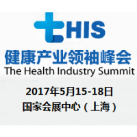2017第三届tHIS健康产业领袖峰会(The Health Industry Summit, tHIS)