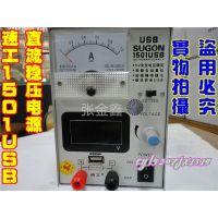 供应速工SUGON1501 带USB充电接口 手机维修直流稳压电源