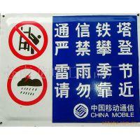 供应搪瓷牌、警示牌、电网禁止牌、电力标牌、提示牌
