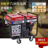 10kw进口汽油发电机 小型发电机220v/380v 本田动力SH11500