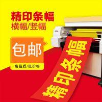 厂家直销优质广告热转印丝网印刷条幅 (材质春亚纺的,长度可自定义)