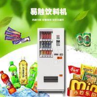 饮料自动售货机 易触科技加工定制 瓶、罐装饮料自动贩卖机
