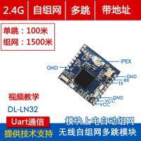 供应2.4G无线自组网多跳模块 UART串口通信 CC2530无线组网模块