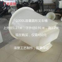 叉车桶1000L滚塑工艺制作 安全可靠 PE塑料