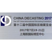 2017第十二届中国国际压铸展览会(CHINA DIECASTING 2017)