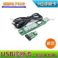 USB接口主板诊断卡笔记本测试卡 USB诊断卡 电脑主板故障检测卡