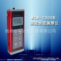 MCW-2000B型(涡流)涂层测厚仪 分体涡流测厚仪 欢迎询价