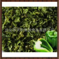 厂家直销脱水蔬菜脱水蔬菜青椒粒、青椒丁、QS认证、品质保证