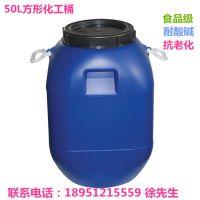 50L方形化工桶 食品级pe聚乙烯|吹塑容器蓝色塑料桶50kg堆码桶