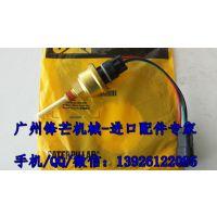 广州锋芒机械进口传感器卡特水位传感器165-6634