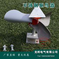 不锈钢风力驱鸟器 电力 果园 田园多方位闪光 三叶式风力驱鸟器