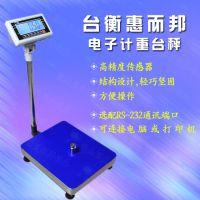 福建50公斤工业称重电子平台称多少钱
