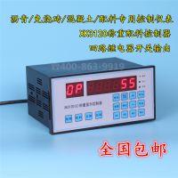 高性价比配料秤XK3120C/220V配料仪表普司顿厂家直销质优价优