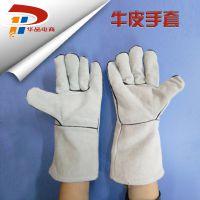 华品牛皮电焊劳保手套|山东电焊手套厂家