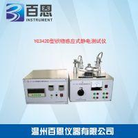 温州百恩仪器 YG342D型织物感应式静电测试仪-价格优惠