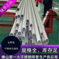 (无缝管)304不锈钢酸洗圆管34*5、316食品卫生级管34*6、工业管