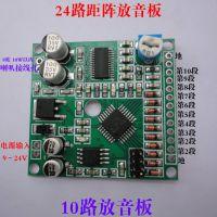 距阵触发语音板 宽电压语音板 大功率语音板 多路放音板 自己下载