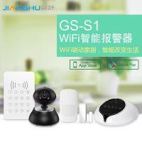 金安科技简舒智能家居WiFi报警器GSM WIFI支持摄像头视频监控功能时尚外观设计
