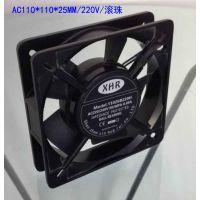 鑫华瑞防水轴流风机110*110*25MM 220V大风量散热风扇